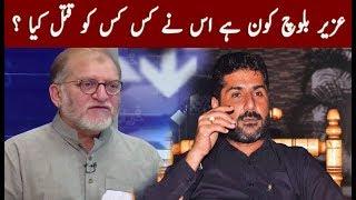 Orya Maqbool Jan Told Real Story of Uzair Bloch | Harf e Raaz | Neo News