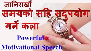 Success Tips:- सफलताको मूल्य चुकाउनुहोस् Nepali Motivational Speech/Video/story/Message Dr. Tara Jii