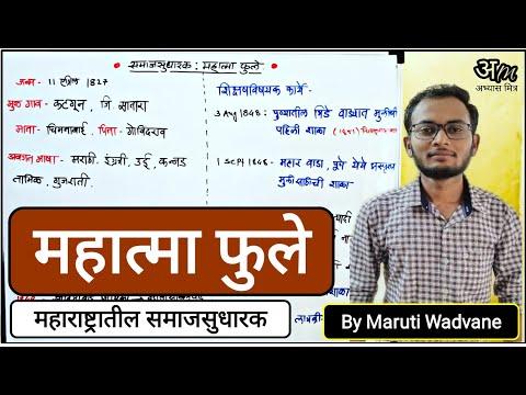 1. महात्मा फुले समाजसुधारक Mahatma Phule Social Reformer By Maroti Wadhawane