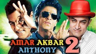 Shahrukh, Salman और Aamir करेंगे Amar Akbar Anthony 2 में धमाका