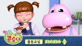 콩순이 치카치카송 [콩순이의 율동교실 2기]