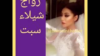 زواج شيلاء سبت