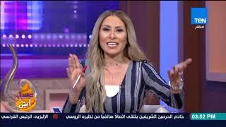 """صلاح سلام صانع فيديوهات الآبراج يرد على طريقته بعد إستضافته فى """" عسل أبيض """""""