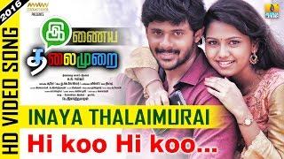 Hi Koo Hi Koo | Inaya Thalaimurai HD Video Song | Ashwin Kumar, Manishajith | Tamil New Movie 2016