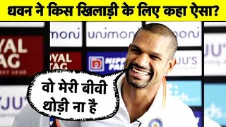 #iccworldcup2019: 'वो मेरी बीवी थो़ड़ी ना है' Dhawan on being in constant touch with Rohit Sharma
