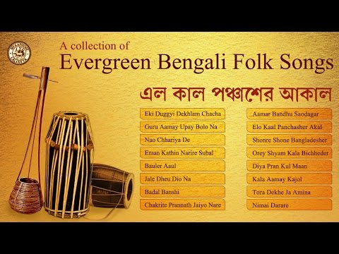 Baul Songs of Bengal | Bengali Folk Songs Album Audio Jukebox