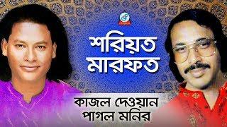 Kajol Dewan, Pagol Monir - Shariat Marfot | শরিয়ত মারফত | Pala Gaan | Sangeeta