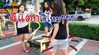[ ฉี่แตกใช่มั้ย !!!! ] เล่นกะเพื่อน ทำไมกางเกงเปียก ฉี่แตกใช่ไหม