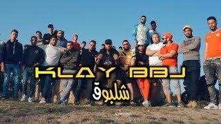Klay - Chalbou9   شلبوق (Clip Officiel)
