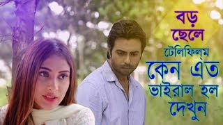 Why is the Boro Chala Telefilm  so viral ?    bangla video    bangla natok    episode 1
