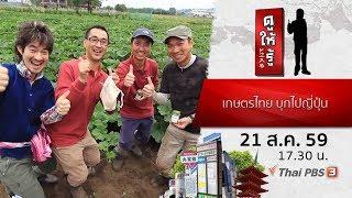 ดูให้รู้ : เกษตรกรไทย บุกไปญี่ปุ่น ตอนที่ 2 (21 ส.ค 59)