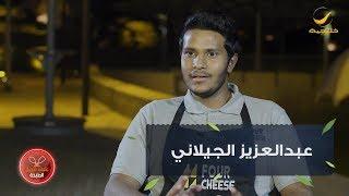برنامج على طريق الطبخة الحلقة 30 مع الشيف عبدالعزيز الجيلاني- برعاية الوليد للإنسانية