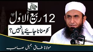 12 Rabi Ul Awwal Special Bayan by Molana Tariq Jameel Latest 17 November 2018