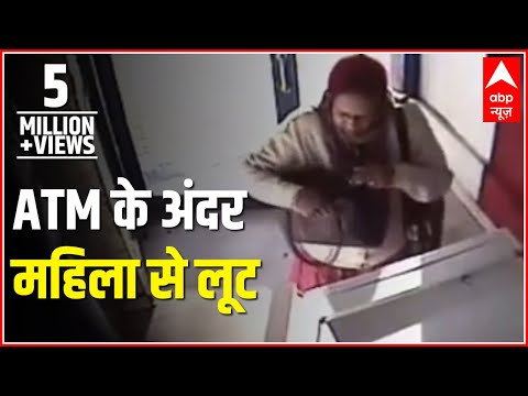 Xxx Mp4 Bangalore Woman Attacked And Looted Inside ATM Crime Caught On CCTV 3gp Sex