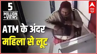Bangalore: Woman attacked and looted inside ATM, crime caught on CCTV