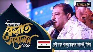 ক্বারী শায়খ রাফাত হুসাইন মিশর। ২য় আন্তর্জাতিক ক্বেরাত সম্মেলন ফেনী - Manzil TV