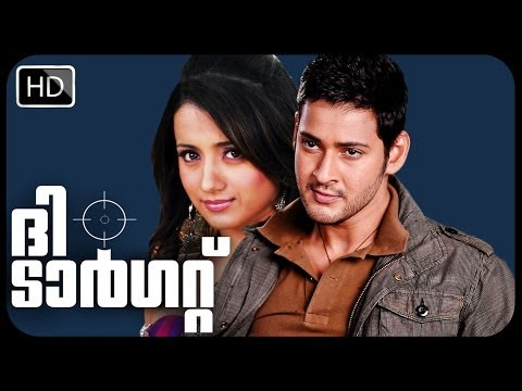 Malayalam Full Movie The Target | Action Movie | Mahesh babu movie | New Malayalam full Movie 2016