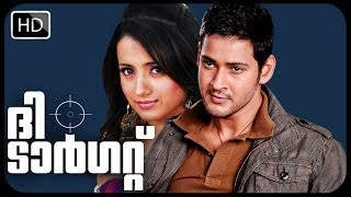 Malayalam Full Movie The Target | Action Movie | Mahesh babu Movie | New Malayalam Movie 2016