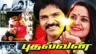 Tamil New Movies Full Movie | Pudhalvan | Ramki,Pragathi Tamil Movies