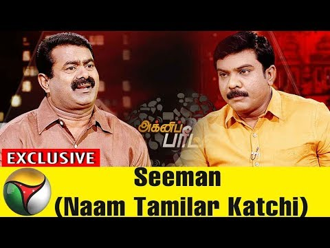 Xxx Mp4 Agni Paritchai Seeman Speech About Rajinikanth Political Entry 06 01 2018 3gp Sex