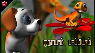 ஓநாயும் பூப்பியும் ♥ Tamil cartoon story for children  ♥ Pupi 1 best educational cartoon for kids