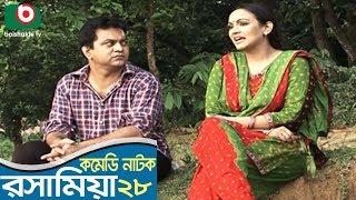 Bangla Funny Natok   Rosha Mia   EP 28   ATM Shamsuzzaman, Chanchal Chowdhury, Saju Khadem