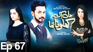 Dil Ek Khilona Tha - Episode 67 | Express Entertainment