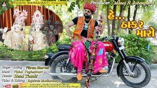 હે... ઠાકર મારો | વિક્રમ ભરવાડ | Vikram Bharvad | HE THAKAR MARO | Studio Saraswati