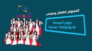 قناة اطفال ومواهب الفضائية اعلان المشاركة بمهرجان صبيا فن