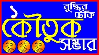 কৌতুক সম্ভার | পর্ব ১ | Bengali Jokes, Quotes and Comedy | Bangla Funny Videos