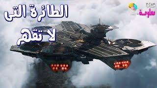 طائرات حربية من المستحيل أن تخسر معركة