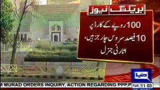 Supreme Court ,Tax Deduction Of Mobile Phone Cards (Dunya News-Breaking News)