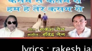 कसम से कसम से हम हैं तेरे कसम से,  गीत -राकेश जैन ,संगीत -रविंद्र जैन