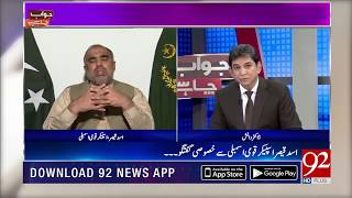 Which type of change Asad Qaiser wants in pakistan | 20 August 2018 | 92NewsHD