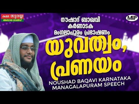 Noushad Baqavi Live 18/02/2017│Mangalapuram, Karnadaka│MFiP 1