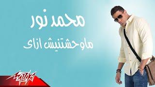 Mohamed Nour - Mawahshtneesh Ezzay | محمد نور - ماوحشتنيش ازاى