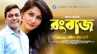Rang baaz | Bangla Natok | Anisur Rahman Milon, Farah Ruma, Arfan | Shahid Un Nabi