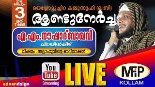 Allahuvinte Ouliyakkal │Noushad Baqavi Speech  │03-Sep-2016- 7 PM  │MFIP Live