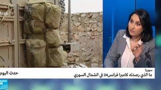 سوريا: ما الذي رصدته كاميرا فرانس24 في الشمال السوري؟