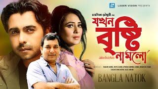 Jakhon Brishti Elo | Bangla Natok | Chayanika Chowdhury | Tauquir Ahmed, Aupee Karim