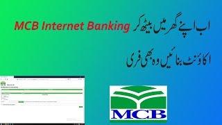 MCB internet banking account  how to Make Urdu/Hindi 2017
