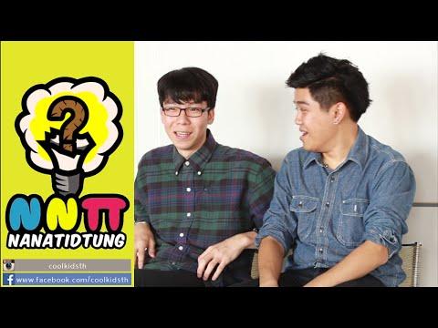 NNTT (Poll) Episode 34 : 10อันดับของกินยอดฮิตหน้าโรงเรียน