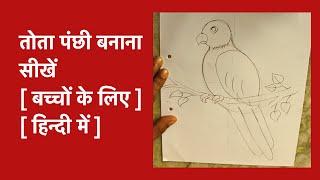 [Hindi] How to draw a parrot - for kids | तोता पंछी बनाना सीखें | Part 1