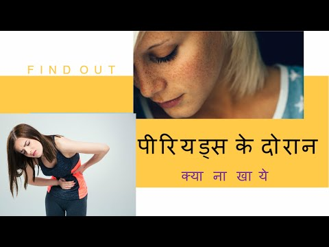 What not to eat During Periods/menstruation in Hindi/ How to stop menstrual cramps
