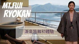 富士山河口湖溫泉旅館初體驗 湖南莊溫泉旅館 Kawaguchiko Konansou Hotel Room Tour
