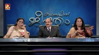 Kathayallithu Jeevitham |SUJITH & VIJI Case | Episode #08 | 19th July 2018