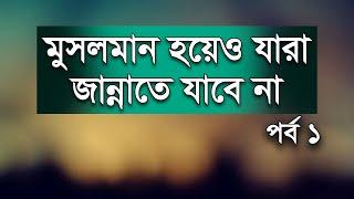 bangla owaj Jannate Jabena Kara  1 by Imamuddin Bin Abdul Basir