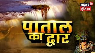 Kya Dharti Par Mauzood hai Pataal Ka Dwaar? | पाताल द्वार का खुलासा | News18 India