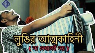 লুঙ্গির আত্মকাহিনী(18+) | Benefit vs Danger | History of Lungi | Bangla New Funny Video | Juniors BD