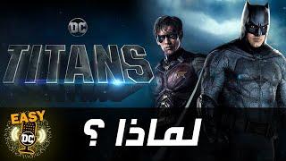لماذا روبن سب باتمان في اعلان مسلسل تايتنز؟ | Titans Why ROBIN Said F*ck BATMAN
